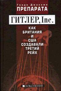 Книга Гитлер, Inc. Как Британия и США создавали Третий Рейх
