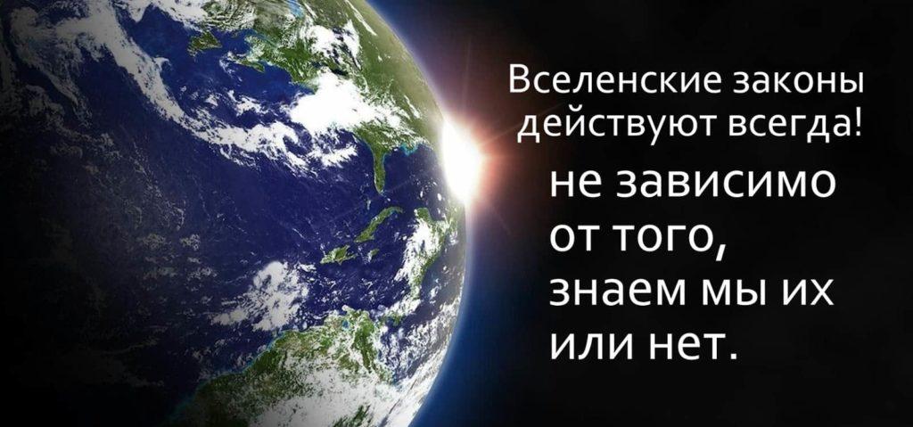 Это изображение имеет пустой атрибут alt; его имя файла - planeta-zemlya-mir-kosmos-1024x479.jpg