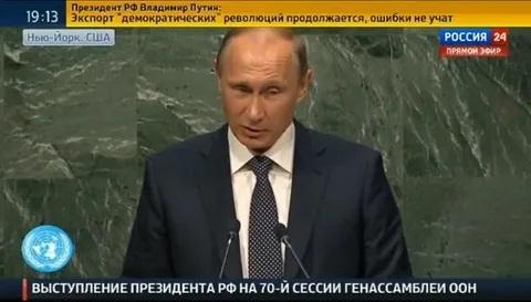 Это изображение имеет пустой атрибут alt; его имя файла - Путин-в-2015-г-в-ООН.jpg